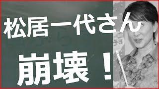 【崩壊】松居一代さん、暴走止まらず、ガチでヤバイことにww【動画ぷ...