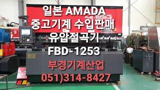 아다다(AMADA)중고기계 수리 판매 FBD-1253