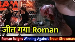 Roman Reigns Winning against Braun Strowman | Shield vs WWE Hell in a Cell 7th Sept 2018 Highlights