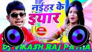 Naihar Ke Yaar Phone Pe Rowat Hoi Hi Ankush Raja Toing Full CompTison BaSs Mix Vikash Raj Patna