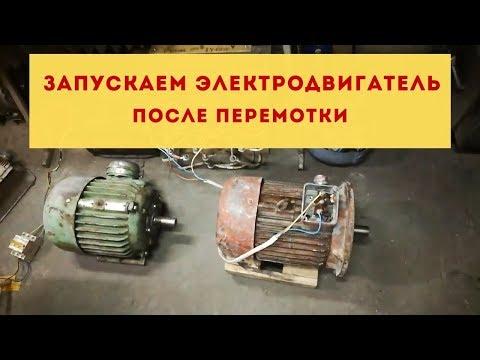 Запускаем асинхронный электродвигатель после перемотки: 4 кВт / 1500 оборотов / 85 вольт