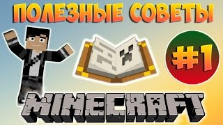 Полезные советы в Minecraft #1