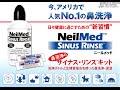 鼻洗浄器人気No1!ニールメッド(NeilMed)痛くない鼻洗浄鼻うがい製品