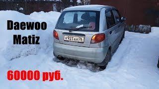Авто Daewoo Matiz 2006 г. за 60000 руб [Осмотр деу]