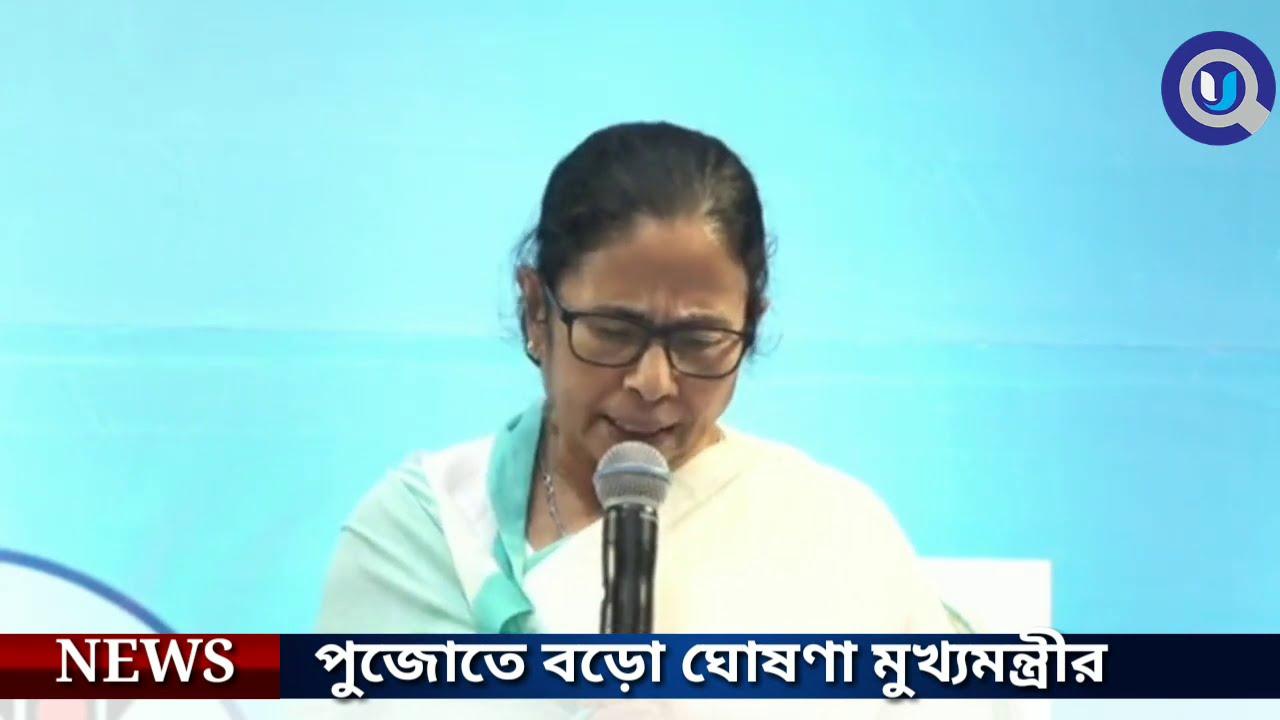 পুজোতে বড়ো ঘোষণা মুখ্যমন্ত্রীর | Mamata Banerjee press conference | mamta banerjee live