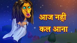 आज नहीं  कल आना Hindi Kahani   Hindi Horror Story  Hindi Kahaniya   Moral Stories   Stories in Hindi