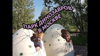Смотреть видео Самый крутой Динопарк в Крылатском! Москва: куда сходить с детьми? онлайн