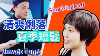 【Jinwgo Tung TV 直播】2018 女生俐落短髮造型  Short-haircut