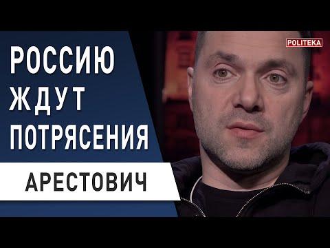 Арестович: Путин признал