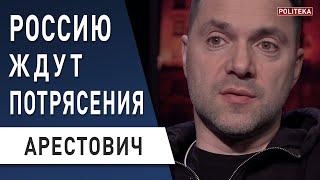Арестович: Путин признал - это катастрофа! Зачем Путин уволил Медведева