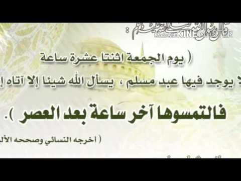 ساعة الاستجابة يوم الجمعة الدكتور صالح السحيمي Youtube