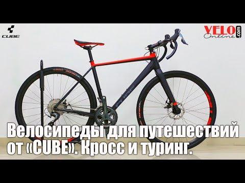 Велосипеды для путешествий от немецкой компании CUBE. Кроссовые, туринговые велосипеды CUBE.
