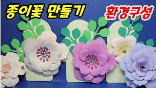 종이꽃 만들기로 신학기환경구성, 봄환경판 만들어요. p…