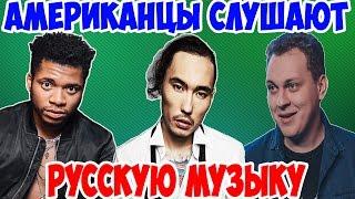 Американцы Слушают Русскую Музыку #6 ХОВАНСКИЙ, ЖАК-ЭНТОНИ, СКРИПТОНИТ.
