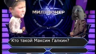Download Как Опасный Поцык миллионером хотел стать Mp3 and Videos