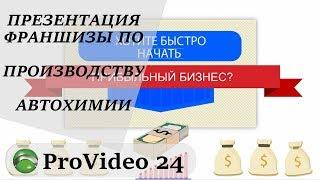Презентация Франшизы по производству автохимии(, 2015-04-07T20:26:04.000Z)