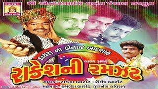 Gujarati Garba Song | Rakesh Ni Ramzat | Part 1 | Clip 1 | Navratri Hits | Dandia Raas