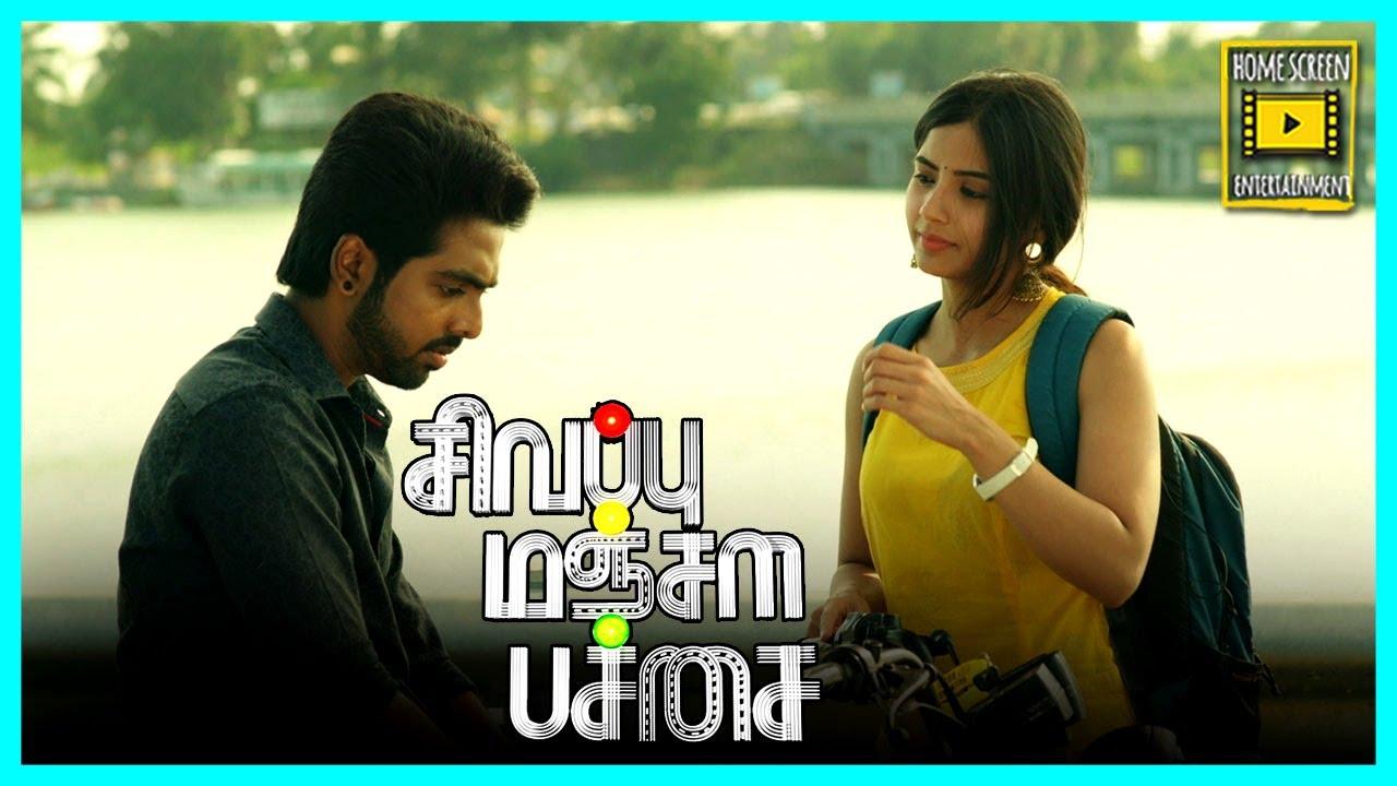 Download எனக்கு Life முழுக்க உன்கூட இருக்கணும்    Sivappu Manjal Pachai Full Movie   Siddharth   GV Prakash