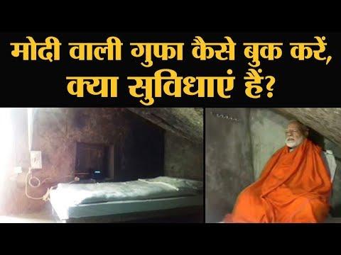 Kedarnath की Rudra Meditation Cave जहां Narendra Modi गए वहां की Booking ऐसे हो सकती है।Gufa