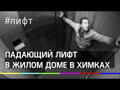 Стремительно падающий лифт - сценарий фильмов ужасов стал реальностью для жителей Химок