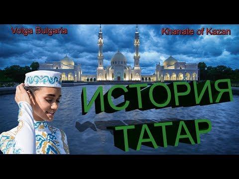 Татары. История татарского народа.  Волжская Булгария, Казанское ханство.