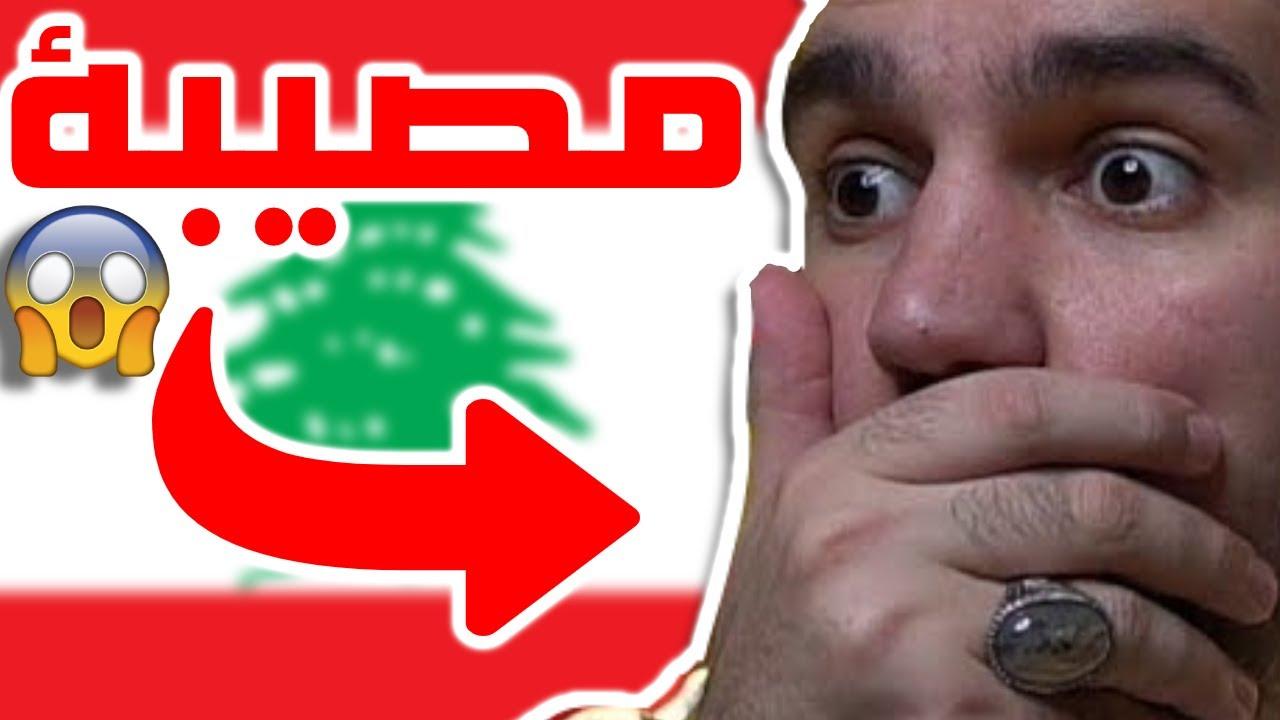 إبن سوريا يغلط على لبنان ? - لبناني يرد ?