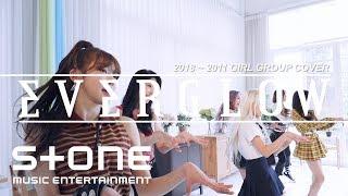 EVERGLOW_걸그룹 시대별 안무_2018~2011
