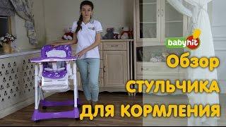 видео Современный стульчик для кормления