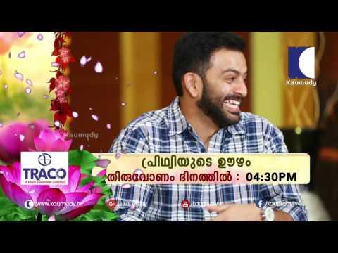 Prithviyude Oozham - Young Star Prithviraj & Oozham Team with Kaumudy TV