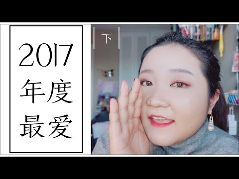 [Favorite] 2017年度爱用化妆品(下) 2017 Favorite Makeups Pt.2 | Sweet Melody