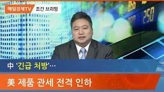 中 '긴급처방'…美 제품 관세 전격 인하 / 조간브리핑…