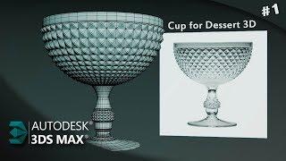 Modelar Taça de Sobremesa Bico de Jaca (Cup for Dessert) no 3Ds Max - Parte 01