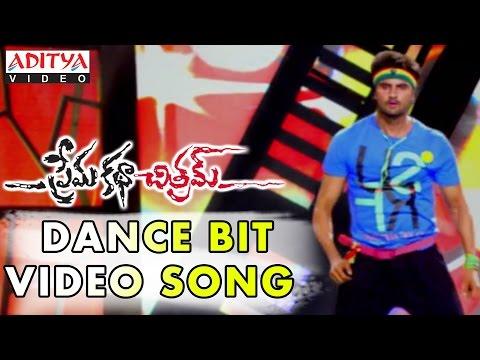 Prema Katha Chitram Dance Bit Song || Prema Katha Chitram Video Songs || Sudheer Babu, Nanditha