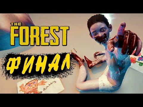 THE FOREST ● Прохождение Ко-оп #12 ● ФИНАЛ.СЕКРЕТНАЯ ЛАБОРАТОРИЯ НА ОСТРОВЕ!