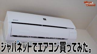 ジャパネット最安エアコンを買ってみた! thumbnail
