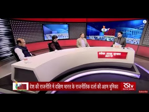 Bharat Bhagya Vidhata : Role of Regional Parties in Lok Sabha Elections 2019