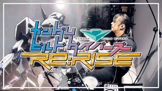 【ガンダムビルドダイバーズリライズ 】PENGUIN RESEARCH - HATENAフルを叩いてみた/Gundam Build Divers Re:Rise OP2 full Drum Cover