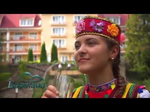 Санаторий Боржава  Отдых и лечение  в Украине, Закарпатье