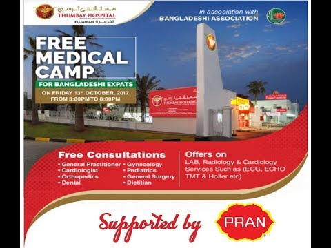 Free Medical Camp held at Thumbay Hospital, Fujairah