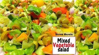 Healthy Mixed Vegetable Salad മിക്സഡ് വെജിറ്റബിൾ സാലഡ്