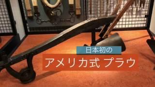 七飯町  〜歴史館〜
