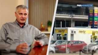 Как путешествовать по Европе на арендованном авто(Нажмите на ссылку, чтобы посмотреть видео в интерактивном формате. http://www.ria.ru/tv_interaction/20130725/951997921.html Смотрите..., 2013-07-25T11:21:16.000Z)