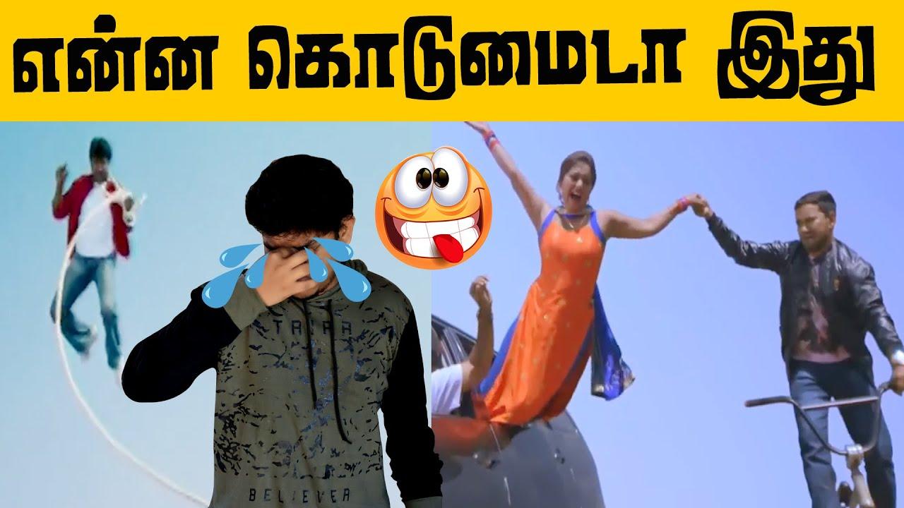 என்ன கொடுமைடா இது ! Indian Cinema Funny Action Scenes Troll🤣 Tamil | Telugu | Hindi Movie Troll