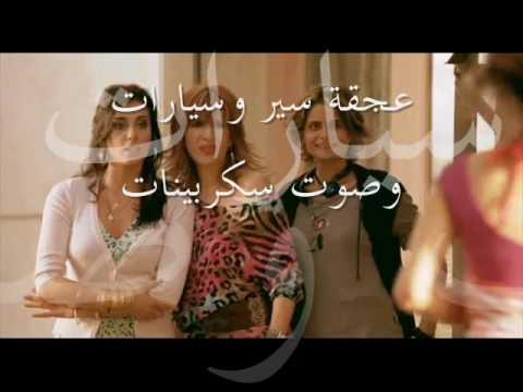 03d429106 Caramel أغنية سكّر يا بنات - YouTube