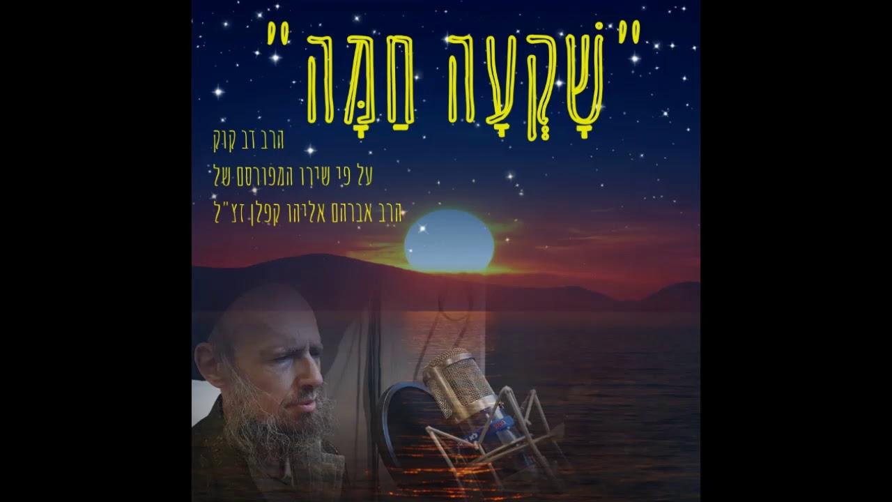 """""""שקעה חמה"""" - שירי קודש הרב דב קוק"""