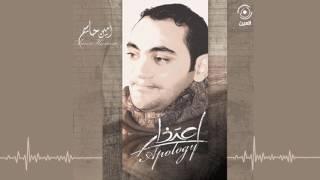 يارب يارحمن امين حاميم - نسخة بدون ايقاع