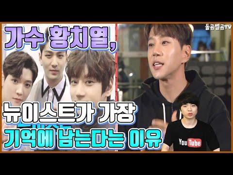【ENG】(hwangchiyeul)가수 황치열, 뉴이스트가 가장 기억에 남는다는 이유 hwang chi yeul Nu'est 황치열 보컬트레이너,황치열 노래,황치열무명,돌곰별곰TV