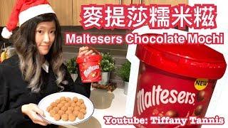 [Recipe]Maltesers Chocolate Mochi 麥提莎糯米糍????????*4k by Tiffscxd