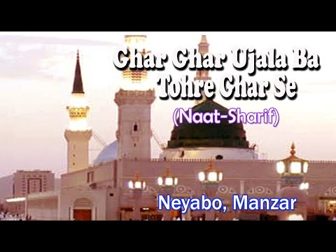 Ghar Ghar Ujala Ba Tohre Ghar Se ☪☪ Bhojpuri Latest Naat Sharif New Videos ☪☪ Neyabo Manzar [HD]