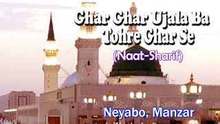 Ghar Ghar Ujala Ba Tohre Ghar Se ☪☪ Bhojpuri Latest Naat Sharif New Videos ☪☪ Neyabo Manzar [HD]